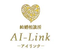 マリッジサポートAI-Link-アイリンク-